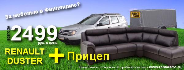 Renault Duster + Прицеп всего за 2499 руб.